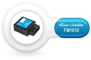 FM1010