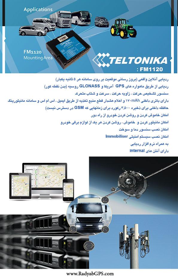 ردیاب خودرو FM1120 Teltonika