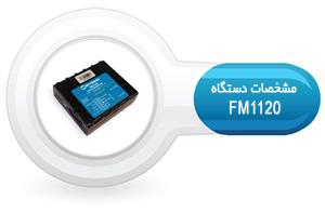FM1120