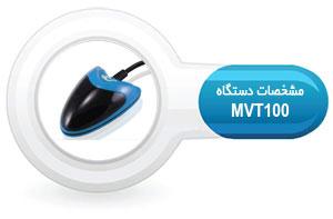 MVT100