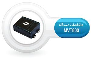 MVT800