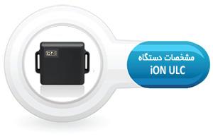 ion ULC IRZ